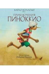 Карло Коллоди - Приключения Пиноккио | FB2