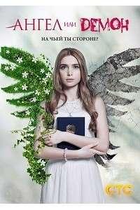 Ангел или демон [01-02 сезоны: 01-40 серии из 40] | SATRip
