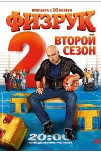 Физрук [02 сезон: 01-20 серии из 20] | SATRip