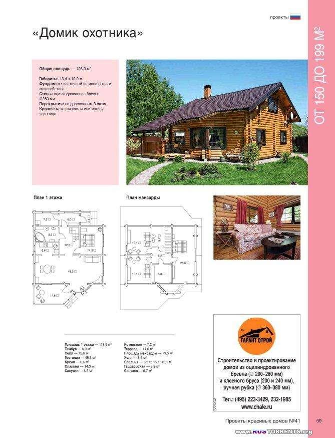 Проекты красивых домов № 1 [Январь 2014]   PDF