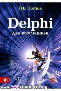 Попов В.Б. - Delphi для школьников