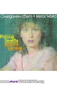 Росица Ганева - Огледален свят