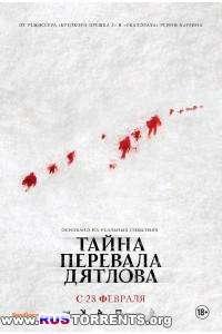 Тайна перевала Дятлова | HDRip | Лицензия