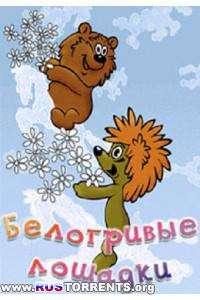 Белогривые лошадки. Сборник мультфильмов (1984)