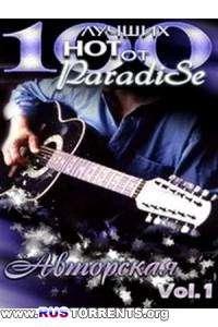VA - 100 Лучших Нот от ParadiSe - Vol. 01