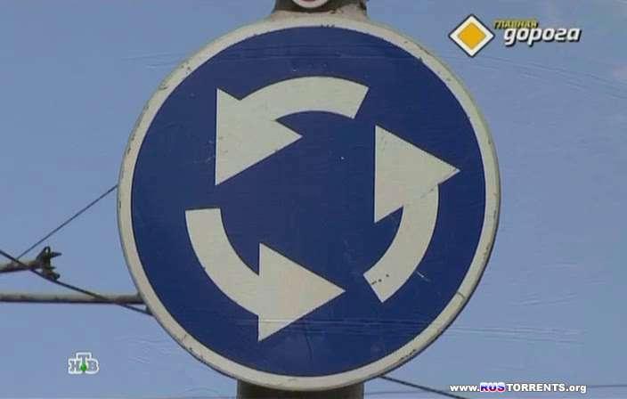 Главная дорога (эфир от 05.07.) | SATRip