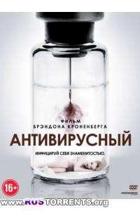 Антивирусный | DVDRip
