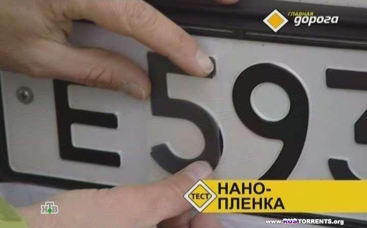 Главная дорога (Эфир от 12.10.) | SATRip