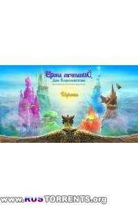 Тропа Мечтаний: Два Королевства Коллекционное издание | PC