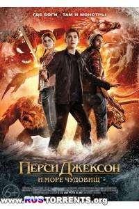 Перси Джексон и Море чудовищ | HDRip | Лицензия