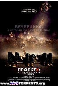 Проект X: Дорвались | BDRip 1080p