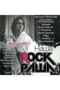 Наша - Rock Russia | MP3