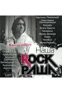 Наша - Rock Russia | MP3