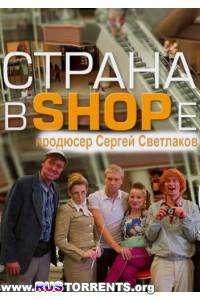 Страна в SHOPe  | (2-9 серии из 10) | SATRip