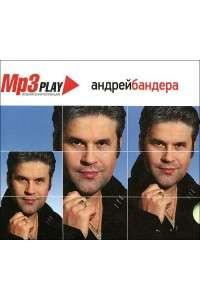Андрей Бандера - MP3 Play. Музыкальная коллекция | MP3
