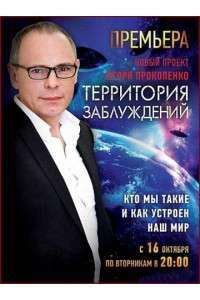 Территория заблуждений с Игорем Прокопенко [12.12.2014]   SATRip