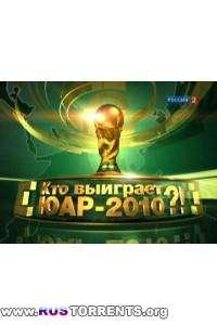 Как выиграть Чемпионат Мира 2010?