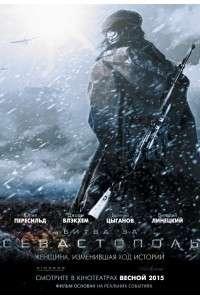 Битва за Севастополь | DVDRip-AVC | Лицензия