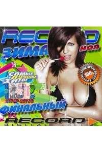 Сборник - Recordная зима | MP3
