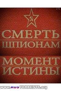 Смерть шпионам. Момент истины | SATRip