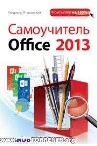 Пташинский В.С. - Самоучитель Office 2013 | PDF