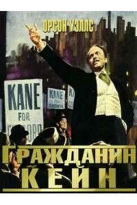 Гражданин Кейн | DVDRip-AVC