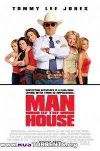 Мужчина в доме | DVDRip