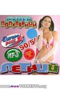 VA - Супер популярный летний хит от Европы Плюс 50/50 | MP3