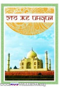 Это же Индия | WEB-DLRip-AVC