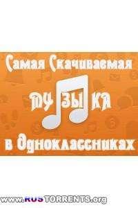 VA - Самая Скачиваемая Музыка в Одноклассниках (11.02.2014)