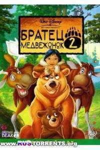 Братец медвежонок 2: Лоси в бегах | DVDRip | P