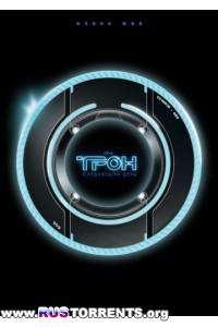 Трон: Следующий день | HDRip