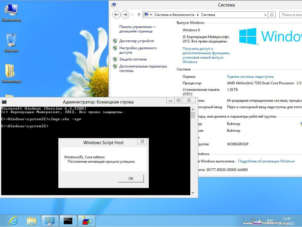 Windows 8 [12in1] Activated [x86-x64] by Bukmop [Ru] | ���� ���������