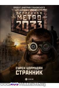 Сурен Цормудян - Вселенная метро 2033. Странник