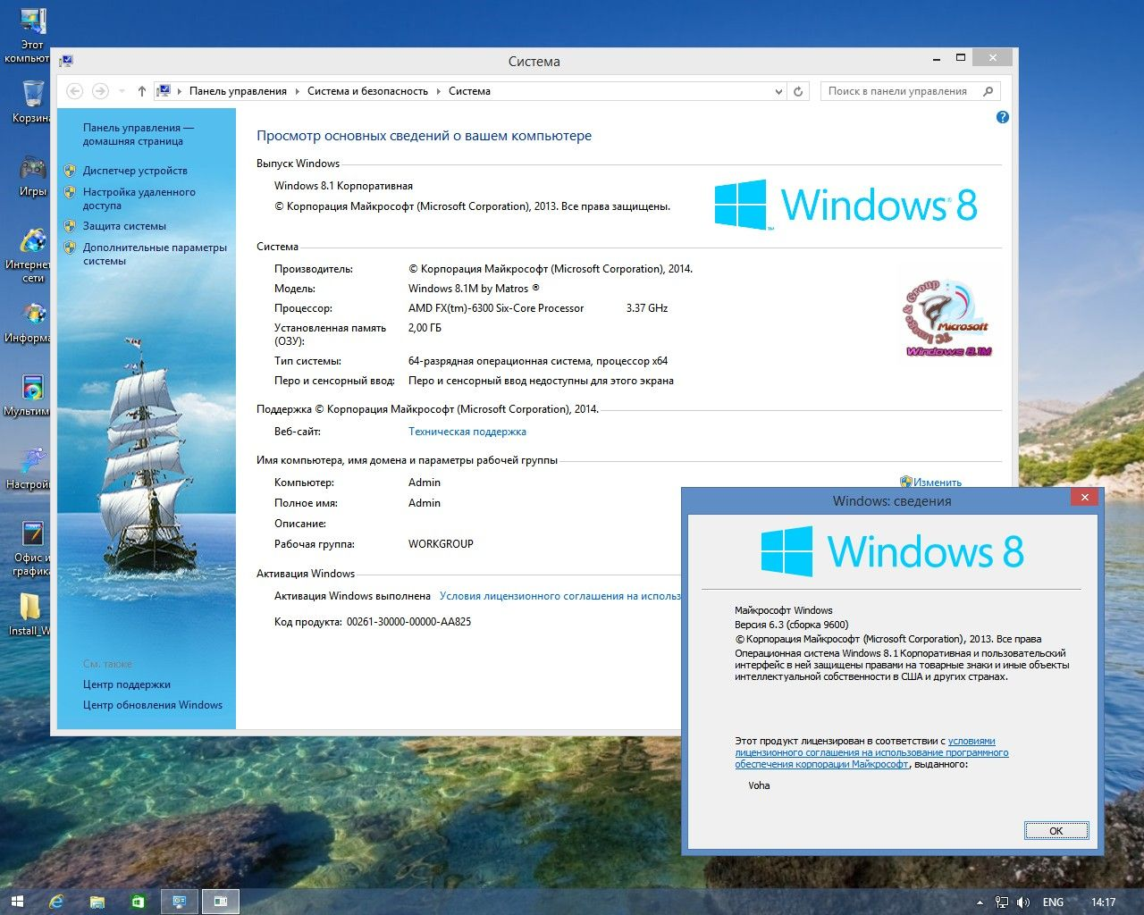 Windows 8.1 Enterprise x86/x64 With Update Matros Edition v.05 (19.10.2014) RUS