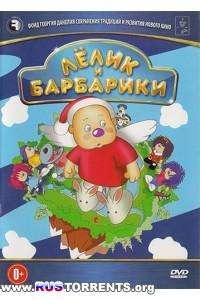 Лелик и Барбарики [01-15 из ? + бонусы + игры] (2008-2013) | DVDRip