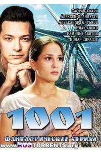 1001 ( Тысяча один)  [1-4 из 4] | SATRip