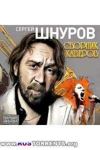 Сергей Шнуров - Сборник каверов | MP3
