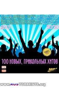 VA - 100 Новых, Прикольных Хитов 50/50