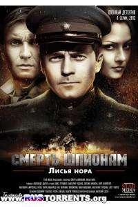 Смерть шпионам: Операция «Лисья нора» [01-04 из 04] | DVDRip | Лицензия