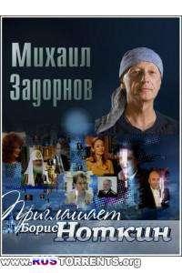 Приглашает Борис Ноткин / Михаил Задорнов | SATRip