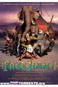 Освободите Джимми | DVDRip