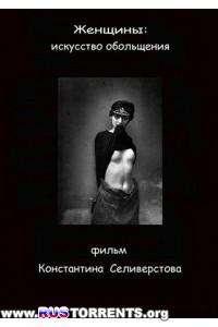 Женщины: искусство обольщения | DVDRip