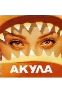 Акула - Дискография | MP3