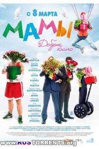 Мамы | DVDRip