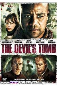 Гробница дьявола | DVDRip