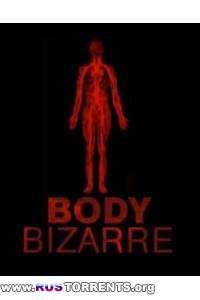 Discovery: Аномалии тела (1 сезон 4 серия) | WEBRip