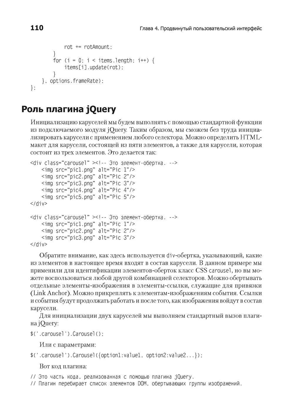 Рафаэлло Чекко | Графика на JavaScript | PDF