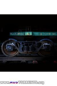 Black Smoke- Что-то Новое