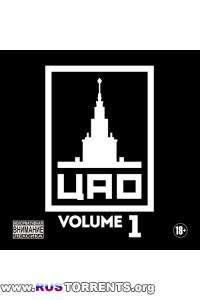 VA - ЦАО - Volume 1 | MP3